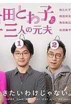 Towako Omameda and Her Three Ex-husbands
