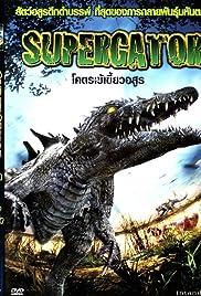 Supergator Poster