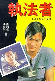 Zhi fa zhe (1981)