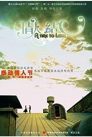 Wei Zhao and Yi Lu in Qing ren jie (2005)
