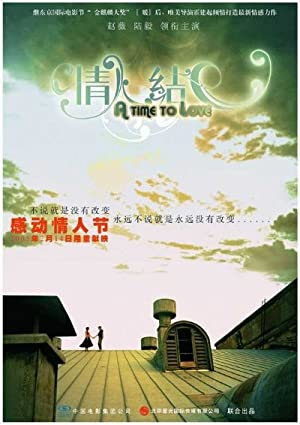 Wei Zhao A Time to Love Movie