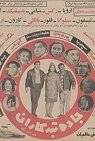 Jadeh tabah karan (1968)
