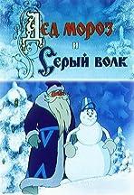 Ded Moroz i Seryy Volk