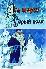 Ded Moroz i Seryy Volk Poster