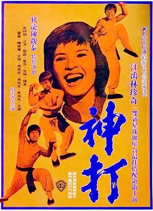 Shen da (1975)
