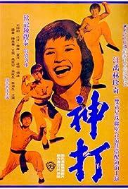 The Spiritual Boxer (1975) 1080p