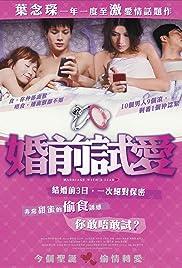 Fun chin see oi (2010) 720p