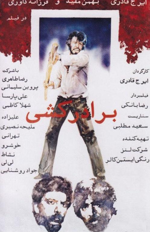 Baradarkoshi ((1980))