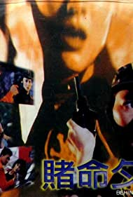 Kara Wai in Du ming xi yang (1992)