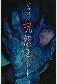 Ju-on 2 (2004) film en francais gratuit