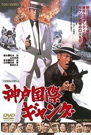 Kobe Kokusai Gang Poster
