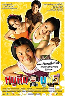 Noo Hin: The Movie (2006)