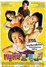 Noo Hin: The Movie