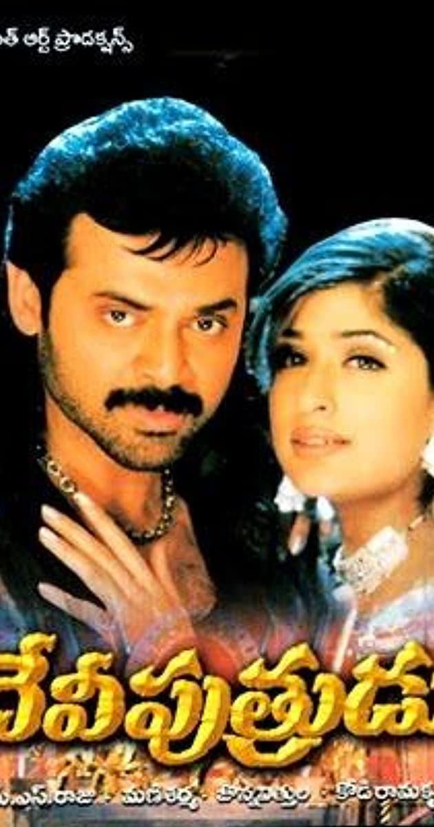 Devi Putrudu (2001) - Full Cast & Crew - IMDb