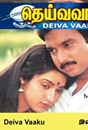 Deiva Vaakku () film en francais gratuit