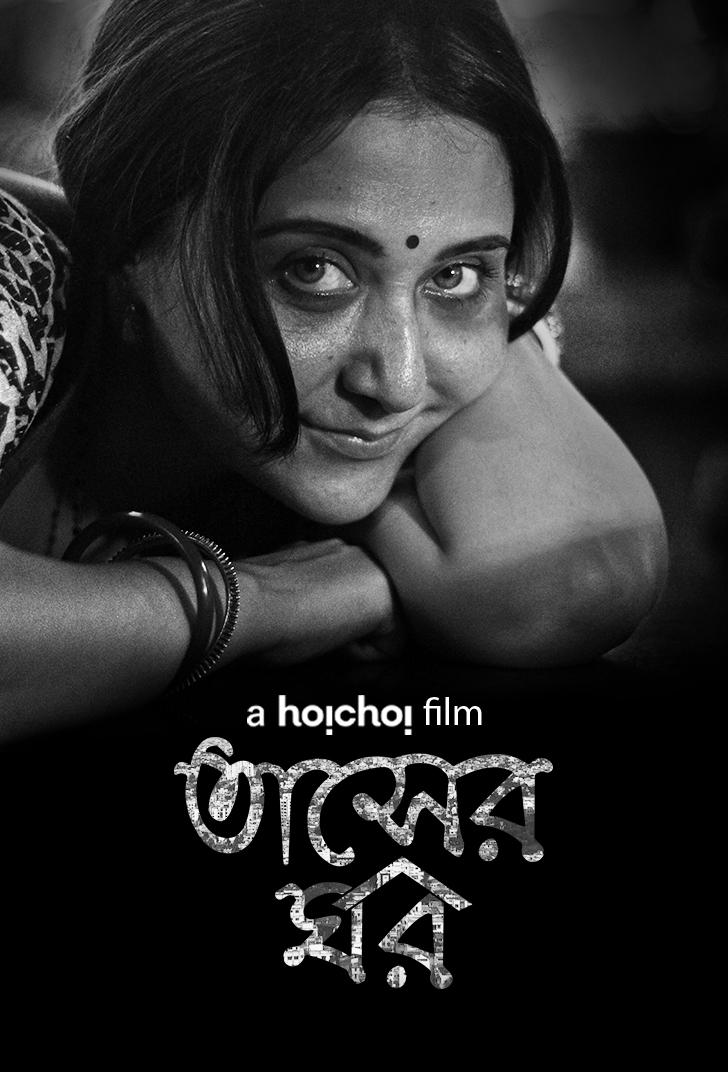 Chuhe Dani (Tasher Ghaw) 2020 Hoichoi [Hindi + Bengali] Dual Audio 720p HDRip 300MB ESubs