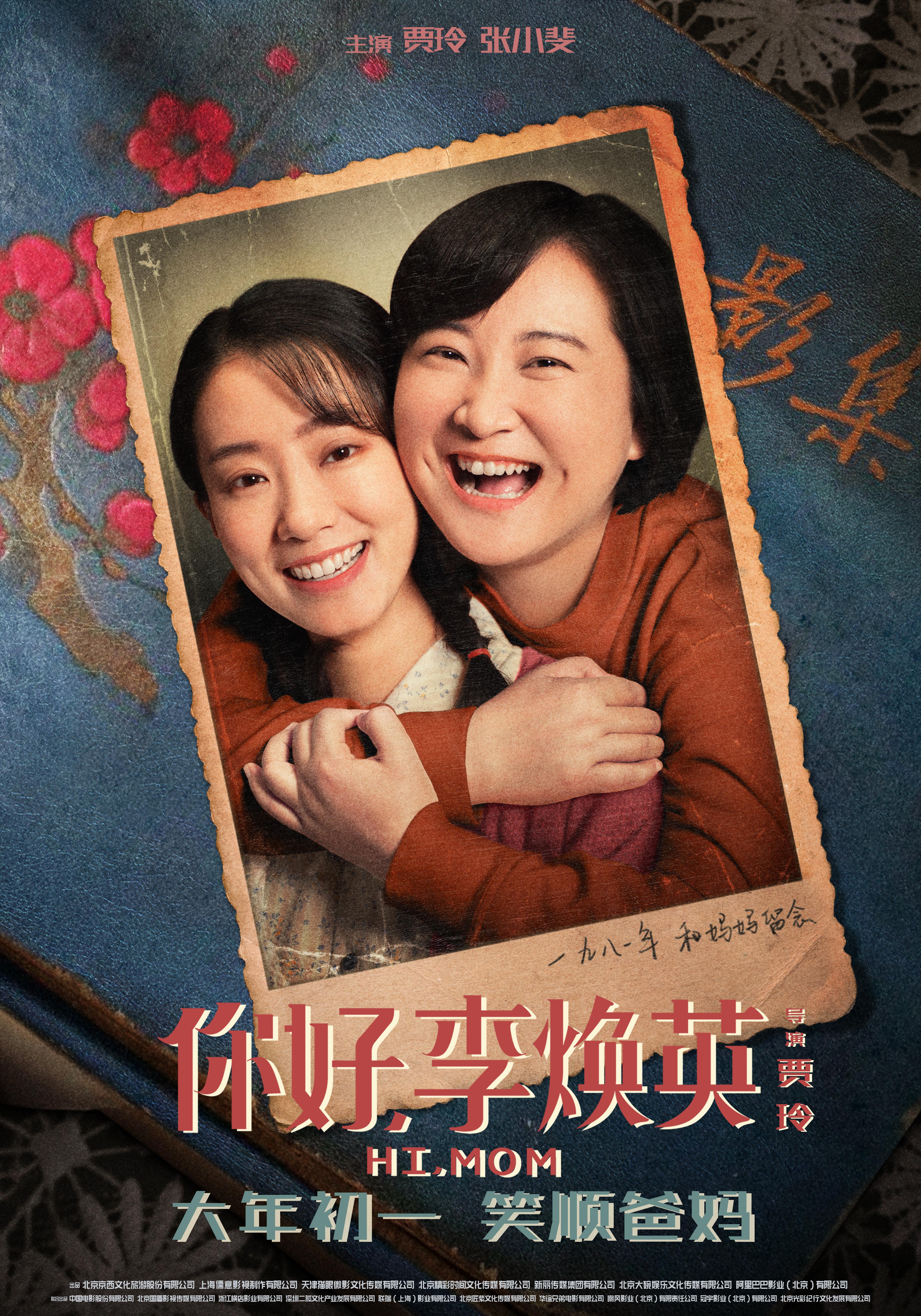 Phim Xin Chào, Lý Hoán Anh - Hi, Mom (Ni hao, Li Huan Ying) (2021)