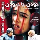 Boodan yaa naboodan (1998)