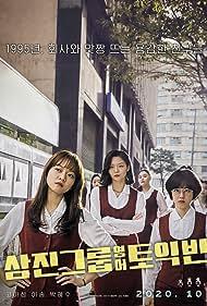 Bae Hae-Sun, Ko Asung, and Esom in Samjin Group Yeong-aw TOEIC-ban (2020)