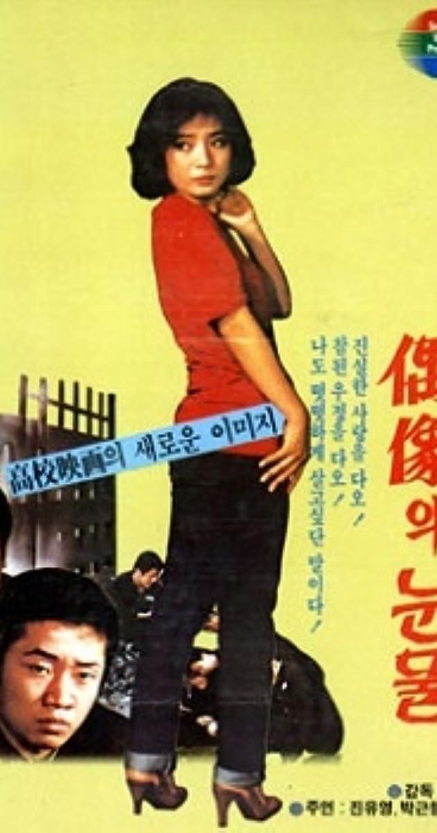 Image Woosangui nunmul