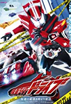Primary image for Kamen Rider Drive