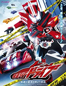 Kamen Rider Drive download movies