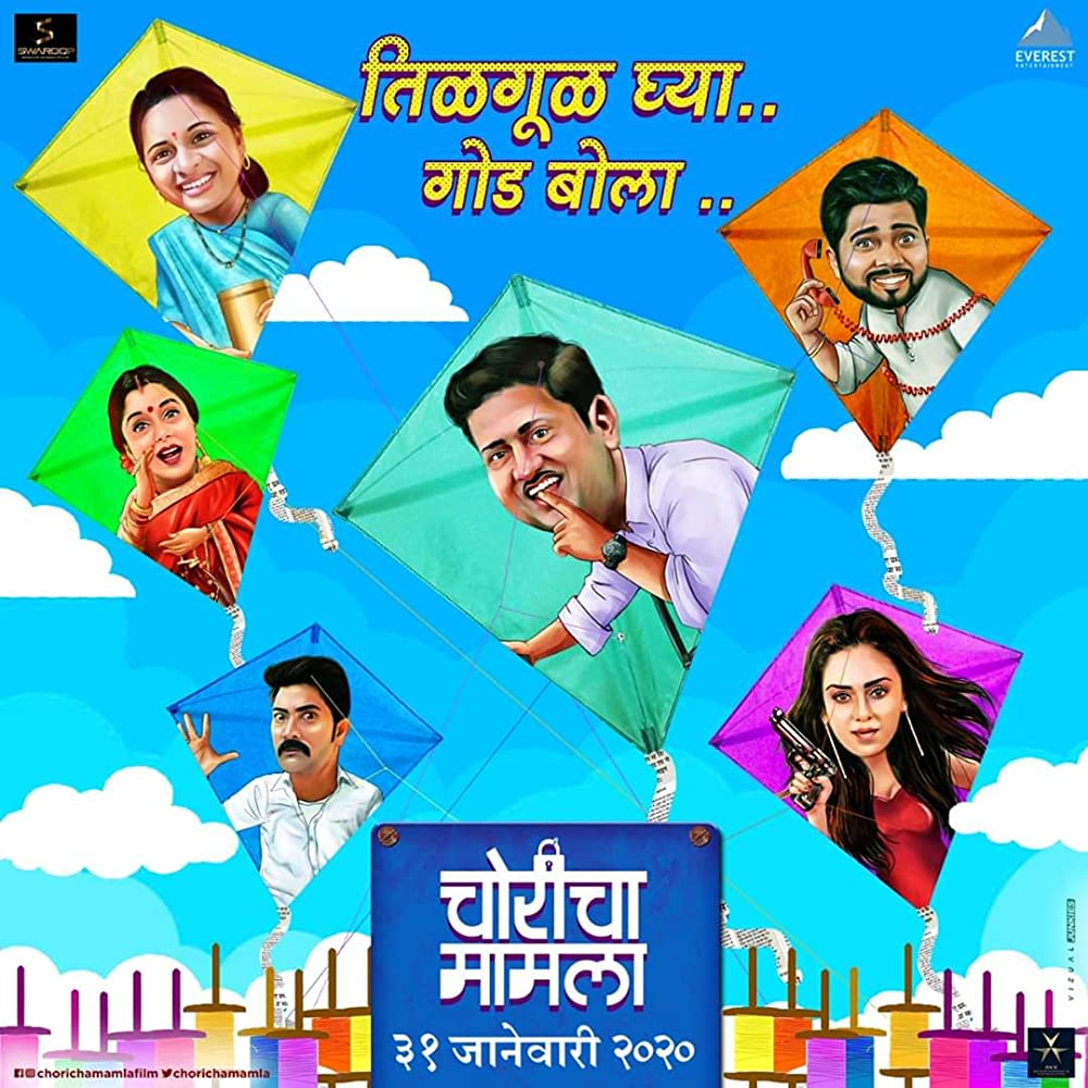 Choricha Mamla (2020) Marathi 720p Pre-DVD [Best Print]