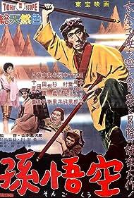 Songokû (1959)