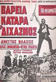 Vareia katara o dihasmos (1968)