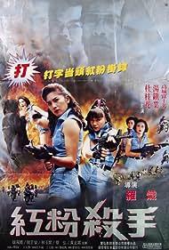 Hong fen sha shou (1993)