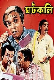 Ghatkali Poster