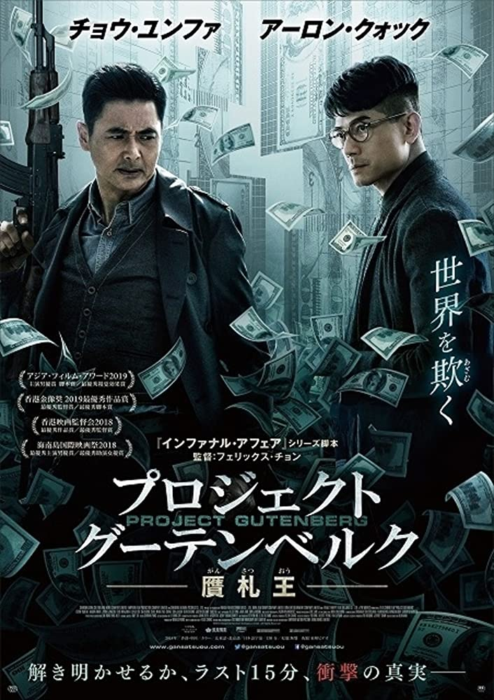 Project Gutenberg (2018) Subtitle Indonesia