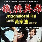 Tie dan ying xiong (1979)