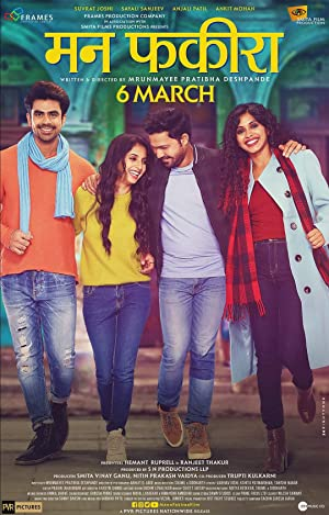 Mann Fakiraa Marathi Movie Review Release Date Cast Details Wiki Full Movie Trailer Teaser Photos And More Trivia Filmifeed