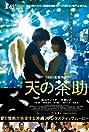Chasuke's Journey (2015) Poster