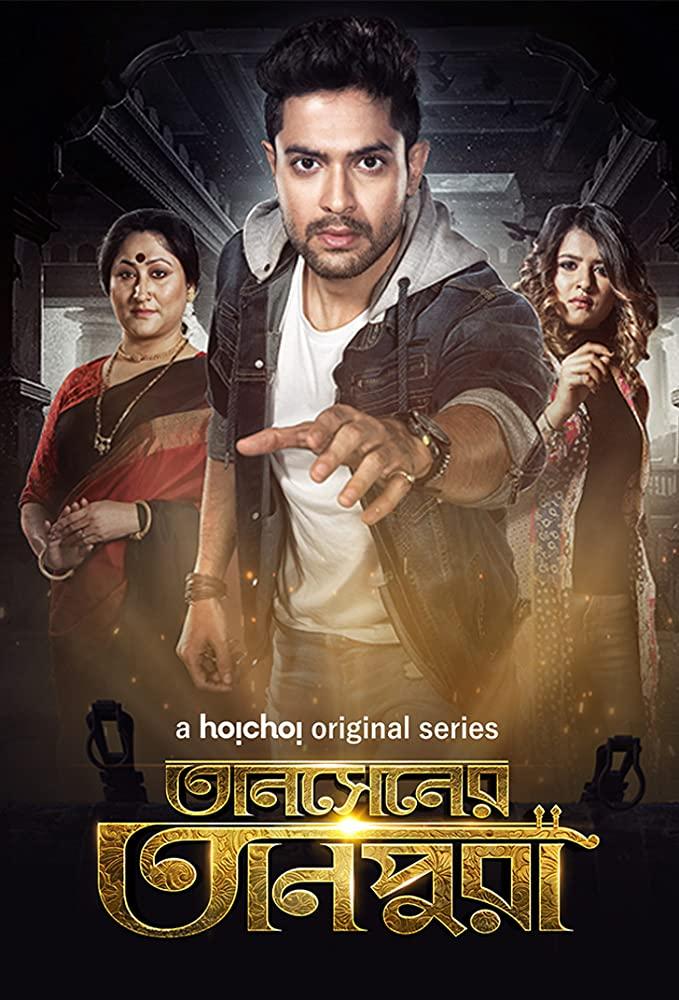 Tansener Tanpura S01 2020 Bengali Hoichoi Web Series Ep6-10 340MB HDRip Download