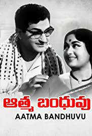 Aathma Bandhuvu Poster