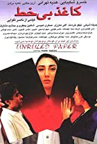 Unruled Paper