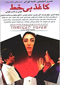 Mpeg movie trailers free download Kaghaz-e bikhat by Naser Taghvai [[movie]