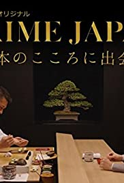 PRIME JAPAN Poster