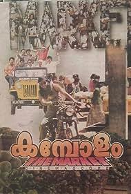 Kambolam (1994)
