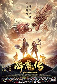 The Golden Monk Poster