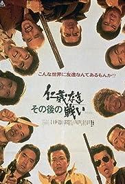 Sono go no jingi naki tatakai Poster