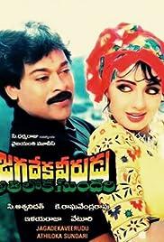 Jagadeka Veerudu Athiloka Sundari Poster