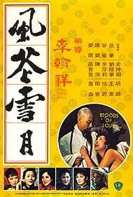 Feng hua xue yue (1977)