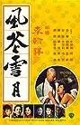 Feng hua xue yue (1977) Poster