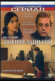 Liniya zashchity (2002)