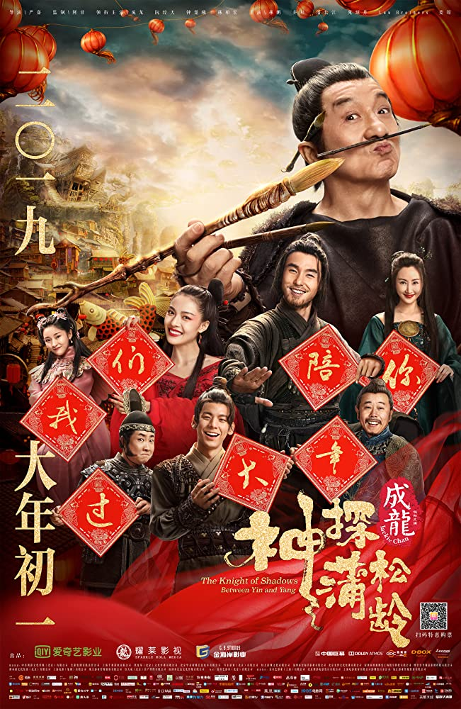 The Knight of Shadows: Between Yin and Yang (2019) Subtitle Indonesia