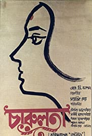 Charulata (1964) Poster - Movie Forum, Cast, Reviews