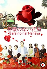 Flower Shop Without Rose Poster